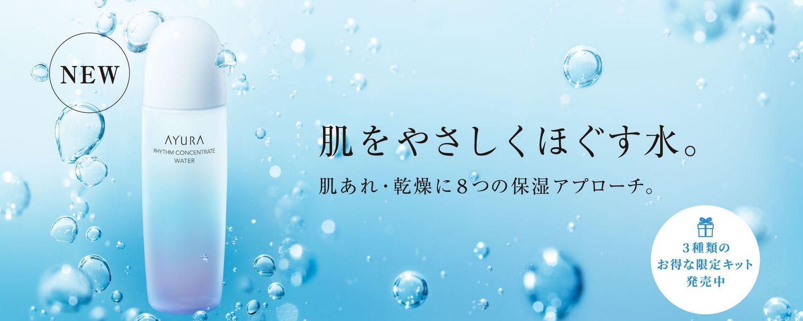 ayura19-0.jpg