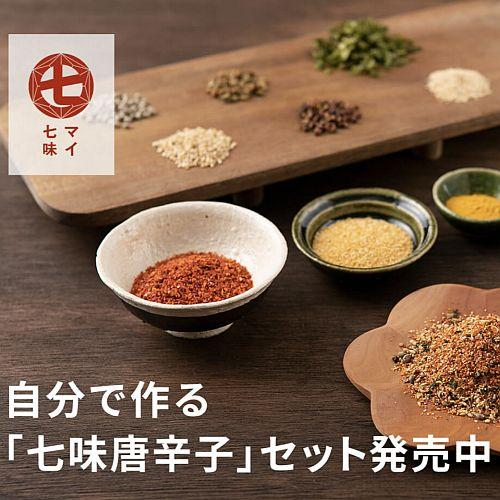 myshichimi.jpg