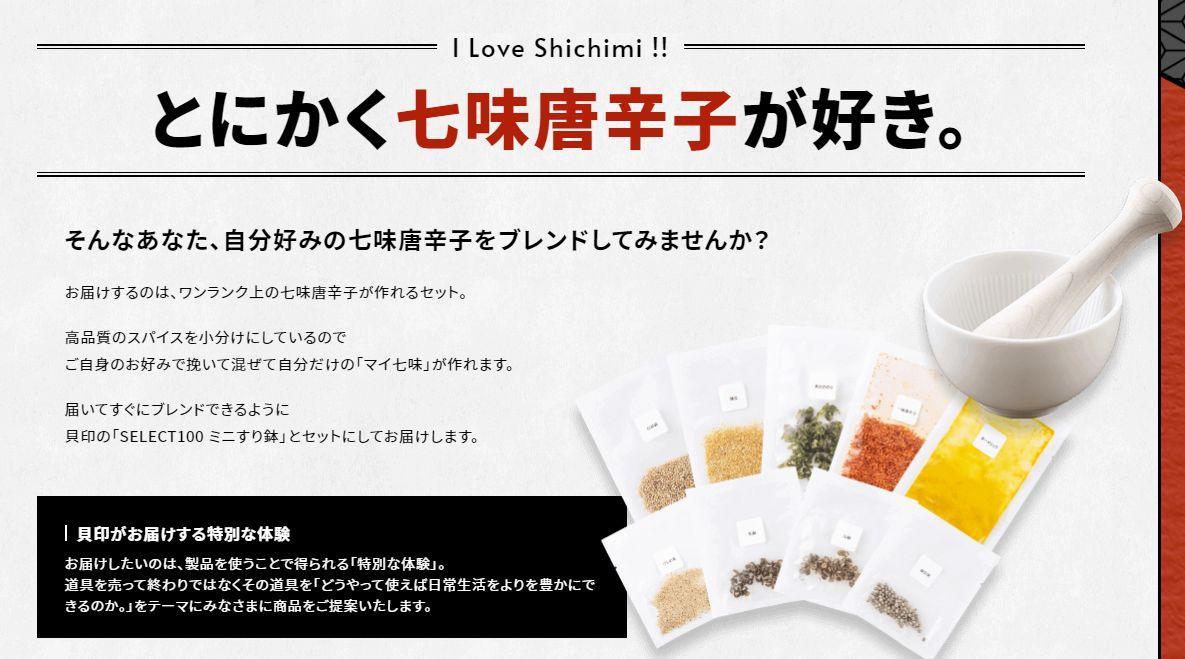 myshichimi2.jpg