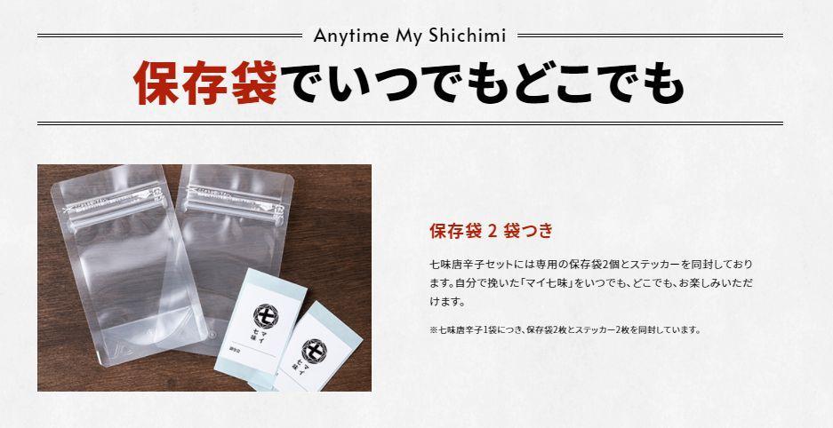myshichimi6.jpg